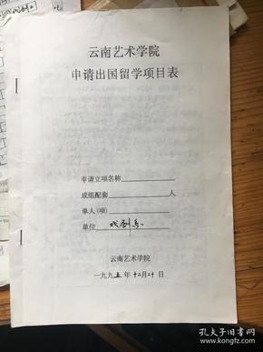 云南艺术学院院长吴卫民.。。。手写〈申请出国留学项目表〉一份5页