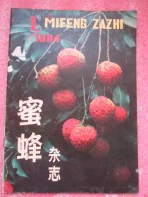 蜜蜂杂志1984年第1期  干净品佳