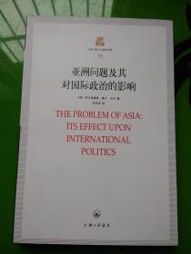 亚洲问题及其对国际政治的影响