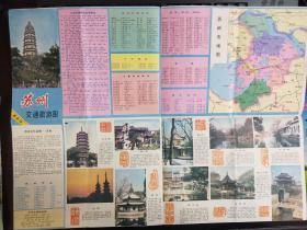 苏州市区图   1991年版