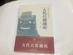中国考古文物通论:古代兵器通论.