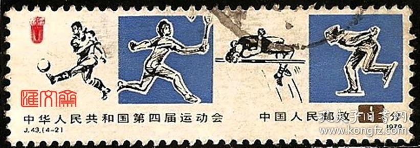 J43中华人民共和国第四届运动会(4-2)8分足球、羽毛球、跳高、滑冰速滑图,不缺齿、无揭薄好信销邮票