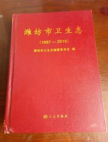 潍坊市卫生志  1987-2010