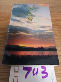 云之恋(现代名家情感写意文丛0.01元