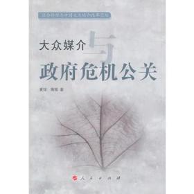 社会转型是以中国大众媒介改革论丛:大众媒介政府危机公关
