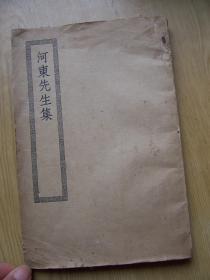 河东先生集(四部丛刊初编缩本)民国版.16开.【a--6】