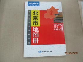 北京市地图册(新版)