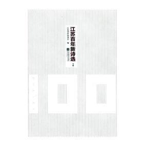 正版江苏百年新诗选