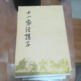 十一家注孙子附今译