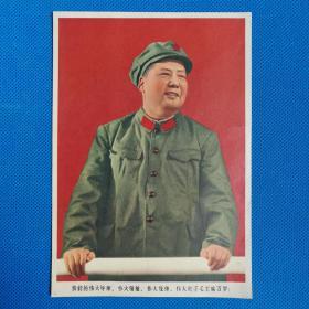淘书苑 【老宣传画照片印刷系列】我们的伟大导师领袖统帅舵手毛主席万岁