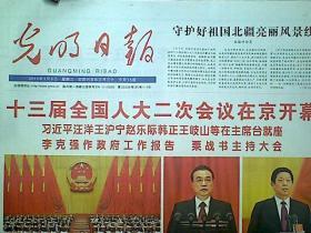 2019年3月6光明日报16版