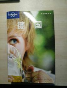 Lonely Planet旅行指南系列:德国(中文第一版 全新正版)
