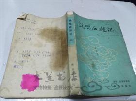说唱西游记 上 罗扬 沈彭年整理 新华出版社 1984年4月 32开平装