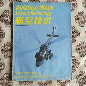 《航空技术》(1984.10中文版创刊号)