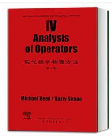 现代数学物理方法 第4卷 英文版 Methods of Modern Mathematical Physics IV Analysis of Operators/Reed Simon 世界图书出版