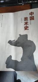 李福顺著--中国美术史(第二版)--高等教育出版社