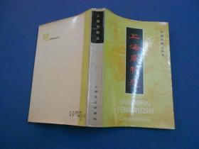中国风物志丛书:上海风物志-85年一版一印