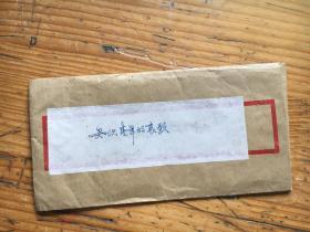 云南艺术学院院长吴卫民。。。手稿《知识青年的哀歌》