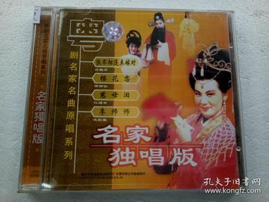 H093、粤剧名家名曲原唱系列CD,【名家独唱版】【李师师】,品相好,全新己开封!