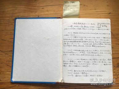 云南艺术学院院长吴卫民。。。笔记本一本,密密麻麻写了130面
