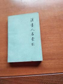 汉书人名索引 中华书局