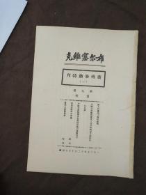 布尔塞维克第五期,民国旧书,民国期刊,新青年,共产党旧刊,博物馆资料