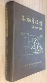 不动产估价理论与实务 增订版全一册 陈满雄 编著