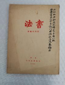 书法(民国二十一年五月初版)