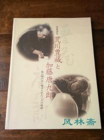 荒川豊蔵与加藤唐九郎 没后二十年纪念展 复原桃山时代陶器美之二人轨迹