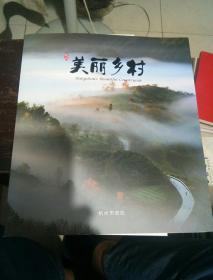 杭州美丽乡村