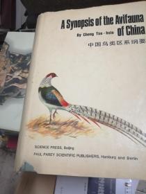 中国鸟类区系纲要 英文 A Synopsis of the Avifauna of China 私藏内无标注