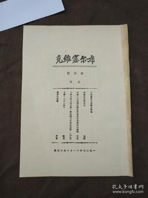 布尔塞维克第四期,民国旧书,民国期刊,新青年,共产党旧刊,博物馆资料