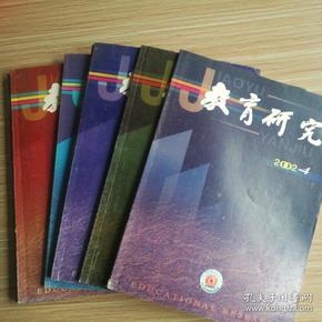 教育研究(2002年全年,缺第1,2,3,5期,共8册)