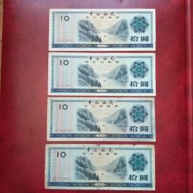 中国银行外汇兑换券【拾圆4张】【货号M】