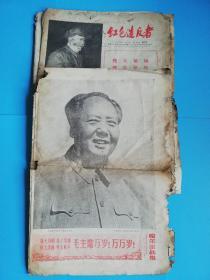 文革时期哈尔滨战报.红色造反者.省直战线等5份报纸合售【品弱】