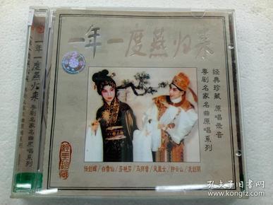 H094、粤剧名家名曲原唱系列CD,【名家独唱版】【一年一度燕归来】,品相好,全新己开封!