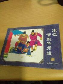 连环画 水浒传(30)宋江智取华州城