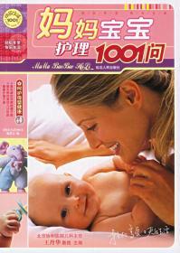 妈妈宝宝护理1001例——快乐生活1001