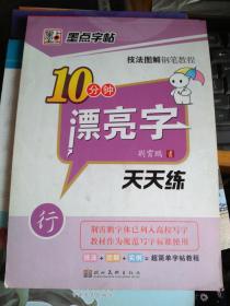 墨点字帖    10分钟漂亮字天天练  (行)   技法图解钢笔教程