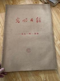 光明日报 1971年合订本 全年12本合订本!
