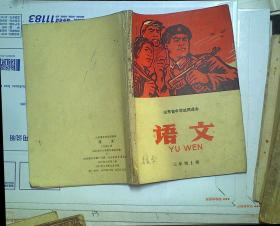 山东省中学试用课本语文三年级上册