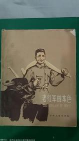 《老红军的本色》(宽32开,1965年印刷,插图本。记录了甘祖昌将军、余友清副师长,大办农业的战斗故事)