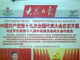2017年10月19日大众日报16版