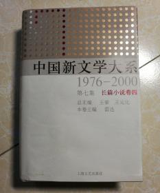 中国新文学大系(1976-2000·第7集·长篇小说卷4)