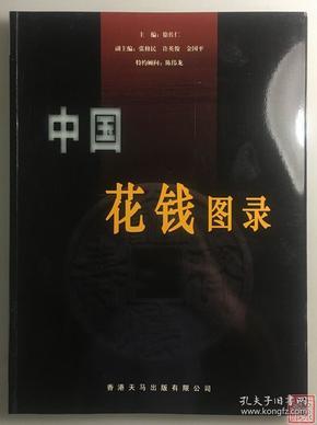 《中国花钱图录》作者钤印本