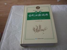 实用古代汉语词典