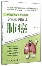 肿瘤患者就诊指南系列·专家帮您解读肺癌(第2版)