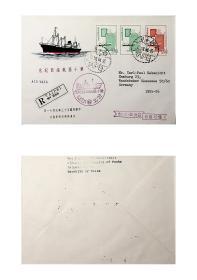 138台湾邮票纪96第十届航海节纪念邮票首日实寄封 加贴高值筋票台北航挂寄德国