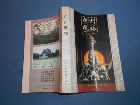 广州风物-91年一版一印