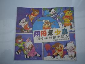 长篇系列动画故事 孙小圣与猪小能   4. 5. 6